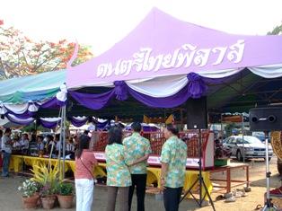 มหกรรมอนุรักษ์มรดกไทย 52