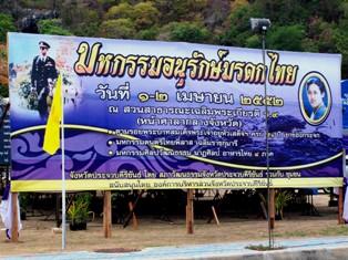 อนุรักษ์มรดกไทย52